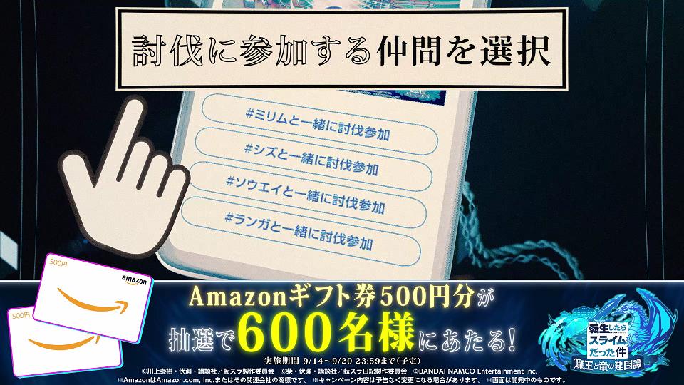 Amazonギフト券が当たる「まおりゅう討伐キャンペーン」開催中!