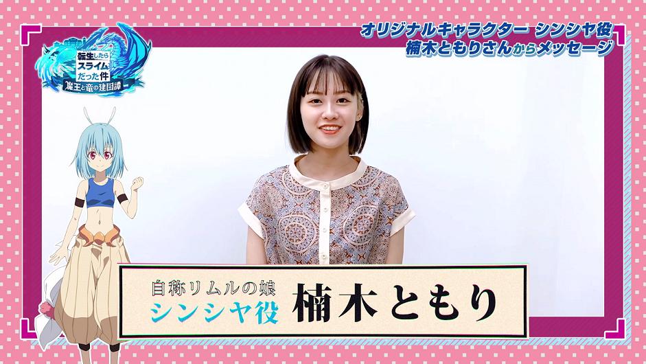 シンシヤ役の楠木ともりさんからメッセージ!