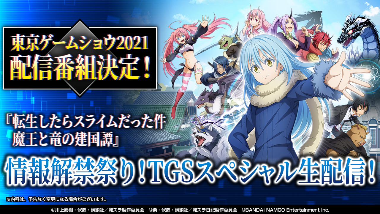 東京ゲームショウ2021で配信番組決定!